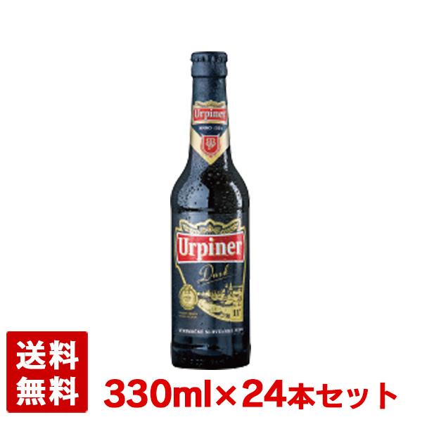ウルピネール ダーク 4.5度 330ml 24本セット(1ケース) 瓶 スロバキア ビール