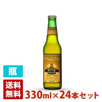 パゴア オリア・ピルスナー 4.9度 330ml 24本セット(1ケース) 瓶 ビン スペイン ビール