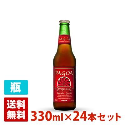 パゴア ゴリア・レッドエール 4.6度 330ml 24本セット(1ケース) 瓶 ビン スペイン ビール