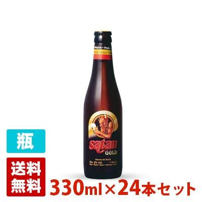 サタン・ゴールド 8度 330ml 24本セット(1ケース) 瓶 ビン ベルギー ビール