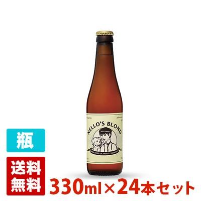 ネロズブロンド 7度 330ml 24本セット(1ケース) 瓶 ビン ベルギー ビール