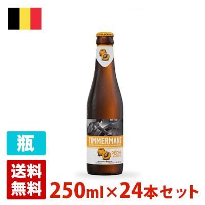 ティママン ピーチ 4度 250ml 24本セット(1ケース) ビン ベルギー ビール 発泡酒