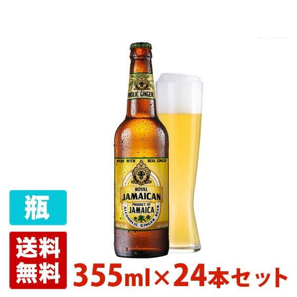 ジャマイカ ジンジャービール 4.4度 355ml 24本セット(1ケース) 瓶 ジャマイカ 発泡酒