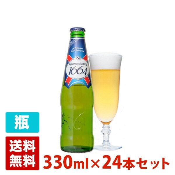 クローネンブルグ1664 5度 330ml 24本セット(1ケース) 瓶 フランス ビール