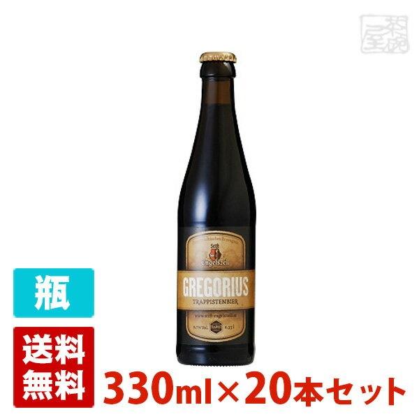 グレゴリアス(修道院ビール) 9.7度 330ml 20本セット(1ケース) 瓶 オーストリア 発泡酒