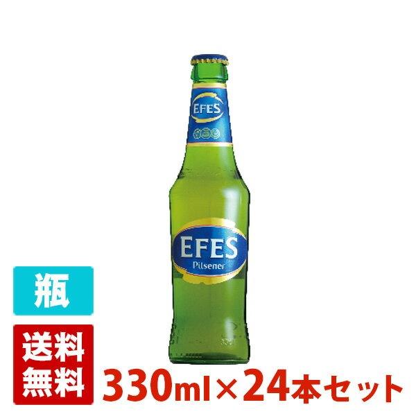 エフエス 5度 330ml 24本セット(1ケース) 瓶 トルコ ビール