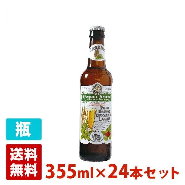 サミエルスミス オーガニック ラガー 5度 355ml 24本セット(1ケース) 瓶 イギリス ビール