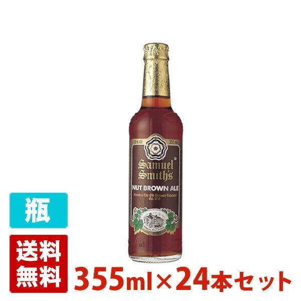 サミエルスミス ブラウン 5度 355ml 24本セット(1ケース) 瓶 イギリス ビール