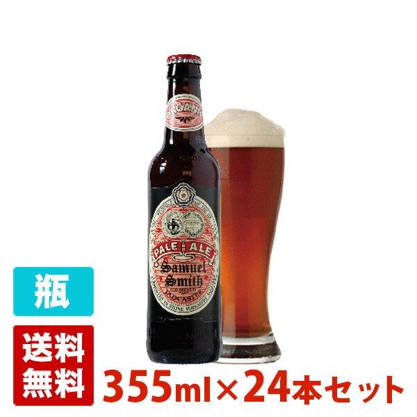 サミエルスミス オーガニックペールエール 5度 355ml 24本セット(1ケース) 瓶 イギリス ビール
