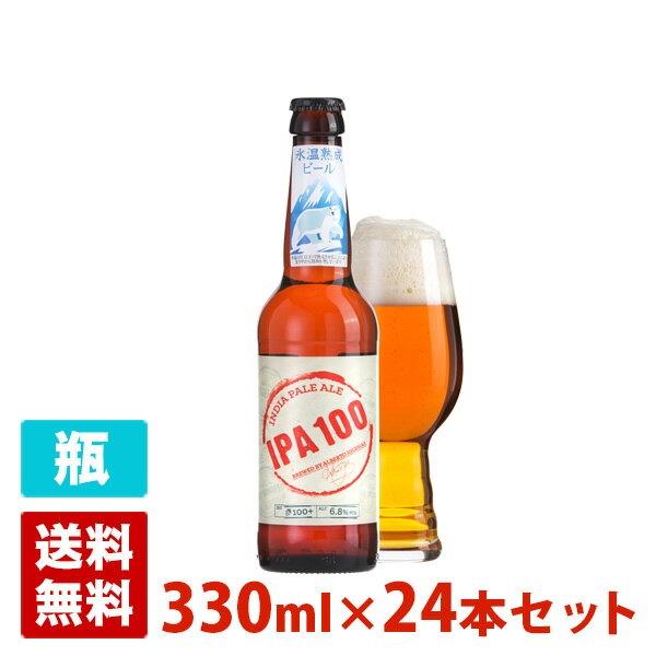 IPA 100 6.8度 330ml 24本セット(1ケース) 瓶 イギリス ビール