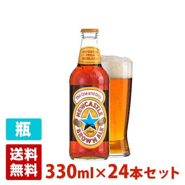 ニューキャッスル ブラウンエール 4.7度 330ml 24本セット(1ケース) 瓶 イギリス ビール