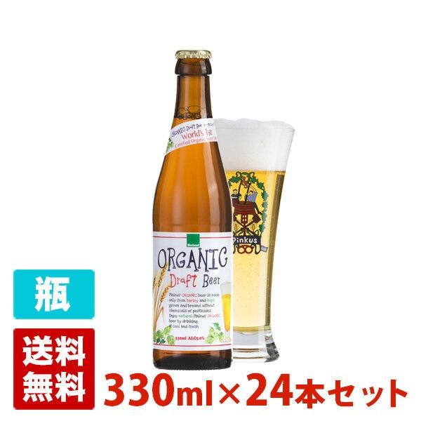 オーガニックビール(有機栽培) 5度 330ml 24本セット(1ケース) 瓶 ドイツ ビール