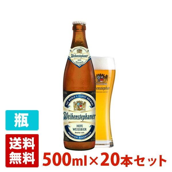 ヴァイエンステファン ヘフヴァイス(大瓶) 5.4度 500ml 20本セット(1ケース) 瓶 ドイツ ビール