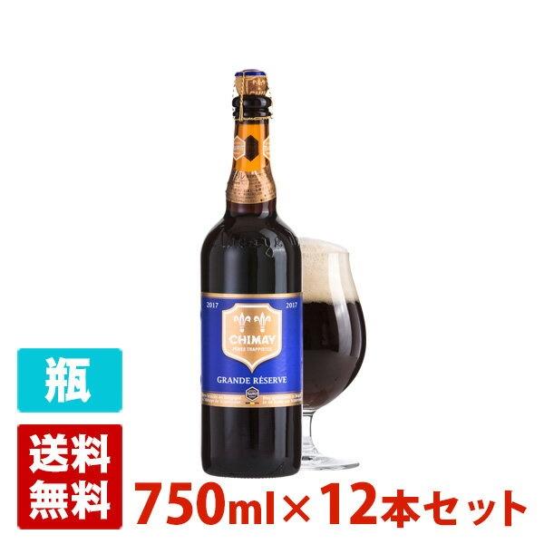 シメイ ブルー 大瓶 (グランドレザーブ) 9度 750ml 12本セット(1ケース) 瓶 ベルギー ビール
