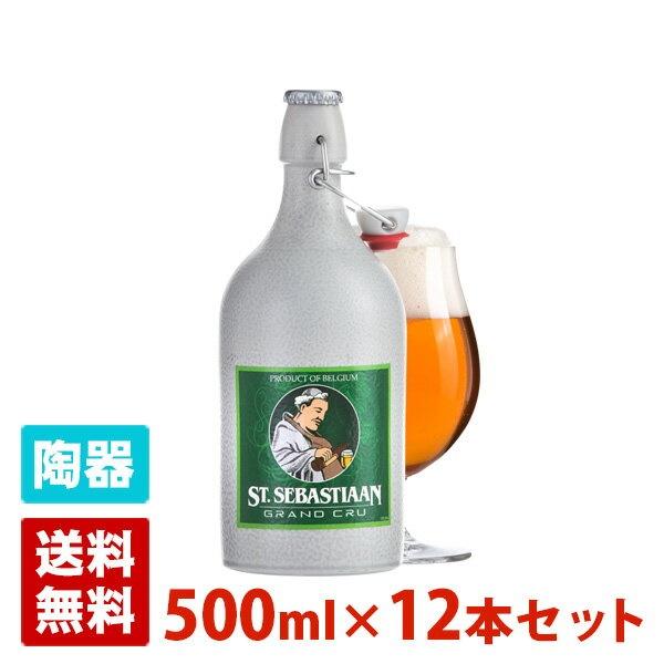 セバスチャン グランクリュ 7.6度 500ml 12本セット(1ケース) 陶器 ベルギー ビール