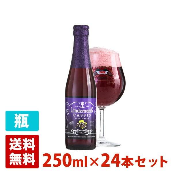 リンデマン カシス ミニ 3.5度 250ml 24本セット(1ケース) 瓶 ベルギー 発泡酒