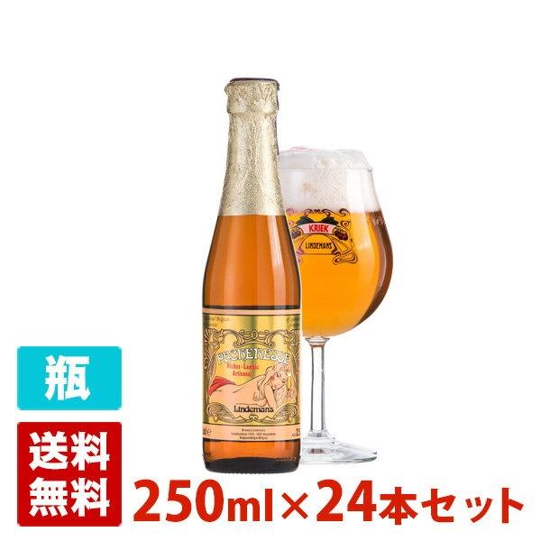 リンデマン ピーチ ミニ 2.5度 250ml 24本セット(1ケース) 瓶 ベルギー 発泡酒