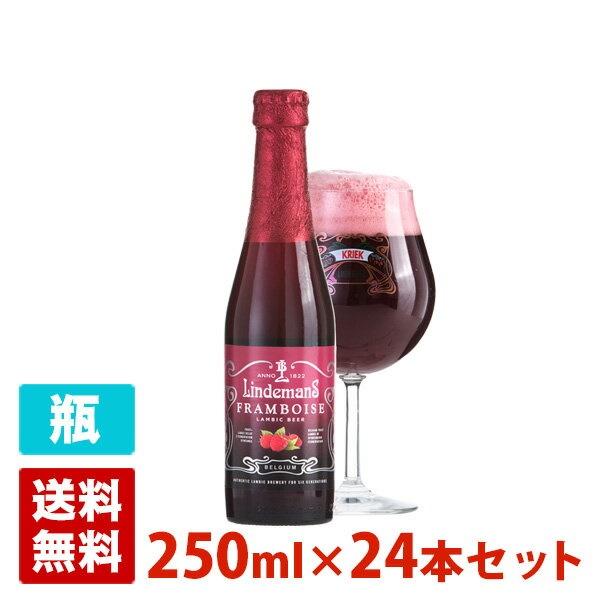 リンデマン フランボワーズ ミニ 2.5度 250ml 24本セット(1ケース) 瓶 ベルギー 発泡酒