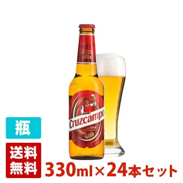 クルーズカンポ 5度 330ml 24本セット(1ケース) 瓶 スペイン ビール