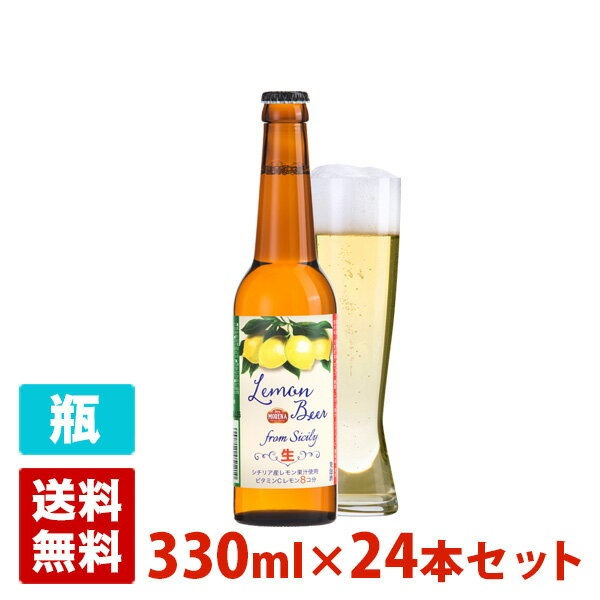 モレーナ レモンビール 4度 330ml 24本セット(1ケース) 瓶 イタリア 発泡酒 国産ライセンス品