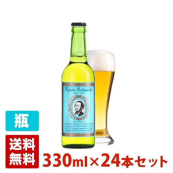 明治維新 坂本 龍馬 4.5度 330ml 24本セット(1ケース) 瓶 日本 クラフトビール