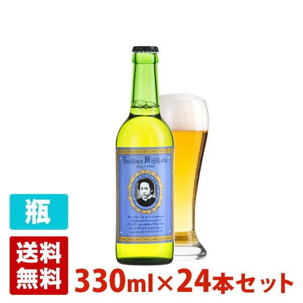 明治維新 土方 歳三 4.5度 330ml 24本セット(1ケース) 瓶 日本 クラフトビール