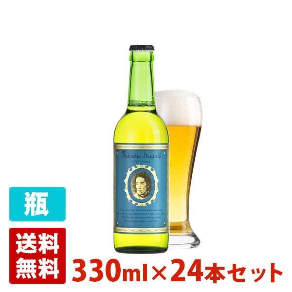 明治維新 板垣 退助 4.5度 330ml 24本セット(1ケース) 瓶 日本 クラフトビール