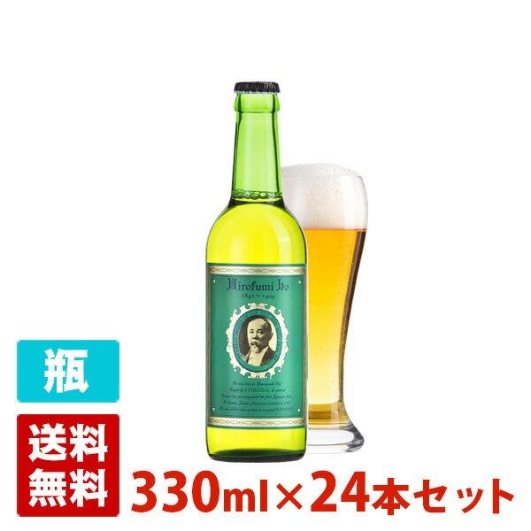 明治維新 伊藤 博文 4.5度 330ml 24本セット(1ケース) 瓶 日本 クラフトビール