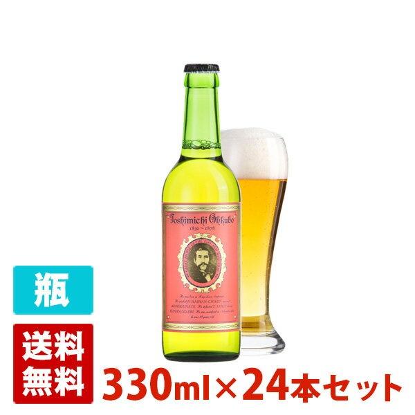 明治維新 大久保 利通 4.5度 330ml 24本セット(1ケース) 瓶 日本 クラフトビール