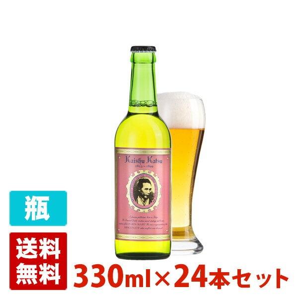 明治維新 勝 海舟 4.5度 330ml 24本セット(1ケース) 瓶 日本 クラフトビール