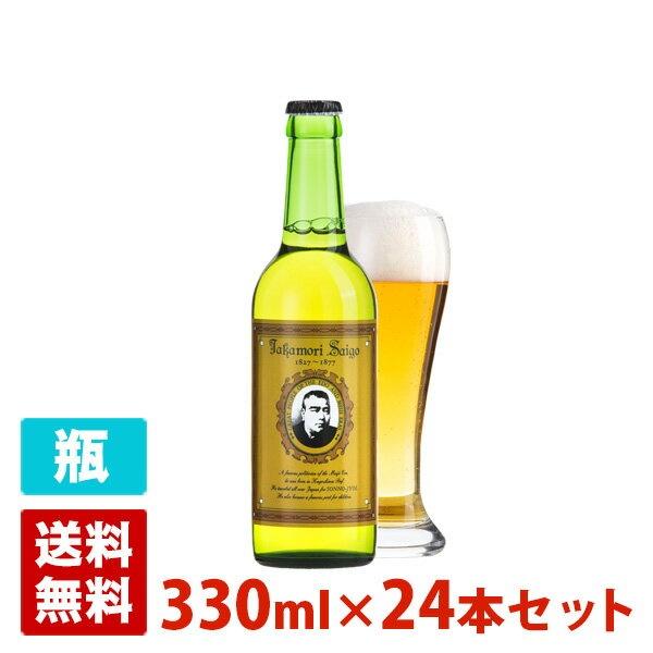 明治維新 西郷 隆盛 4.5度 330ml 24本セット(1ケース) 瓶 日本 クラフトビール