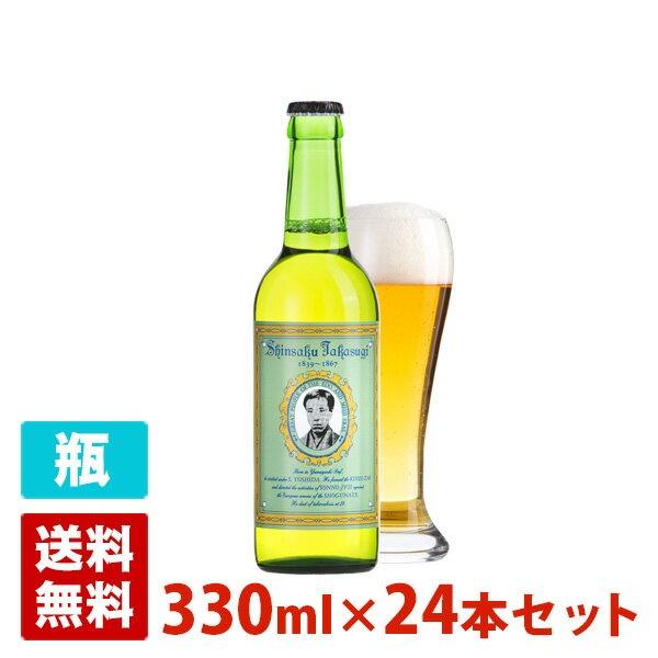 明治維新 高杉 晋作 4.5度 330ml 24本セット(1ケース) 瓶 日本 クラフトビール