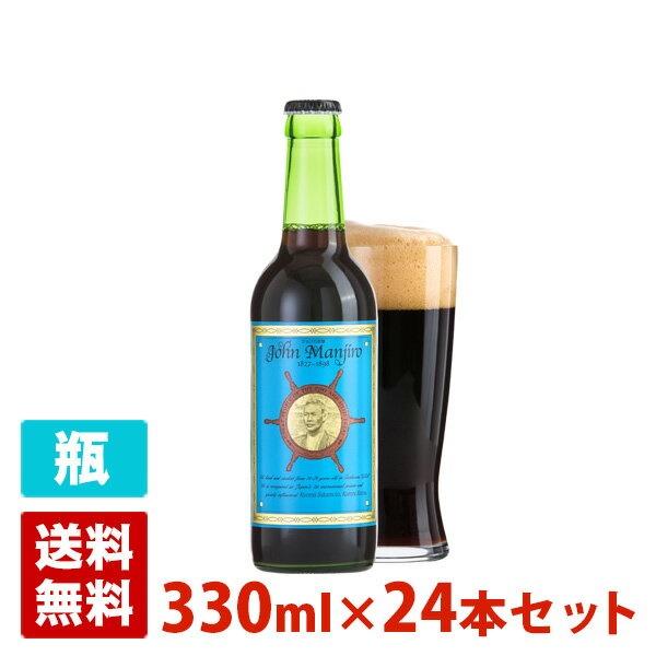 ジョン万次郎 黒ビール 7度 330ml 24本セット(1ケース) 瓶 日本 クラフトビール