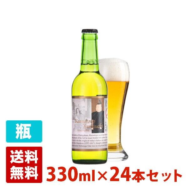 山内一豊 ビール 4.5度 330ml 24本セット(1ケース) 瓶 日本 クラフトビール