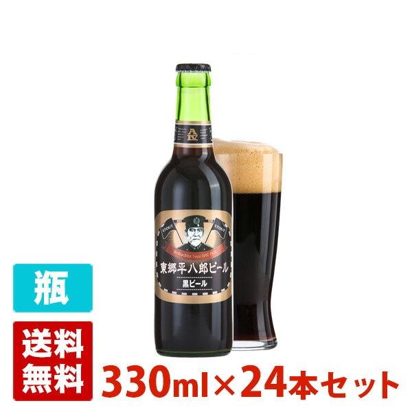 東郷ビール(黒ビール) 7度 330ml 24本セット(1ケース) 瓶 日本 クラフトビール