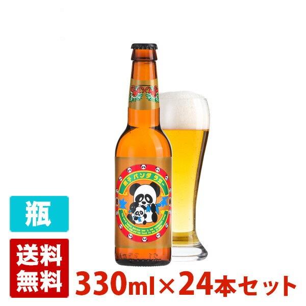 パンダラガー 4.5度 330ml 24本セット(1ケース) 瓶 ベルギー クラフトビール