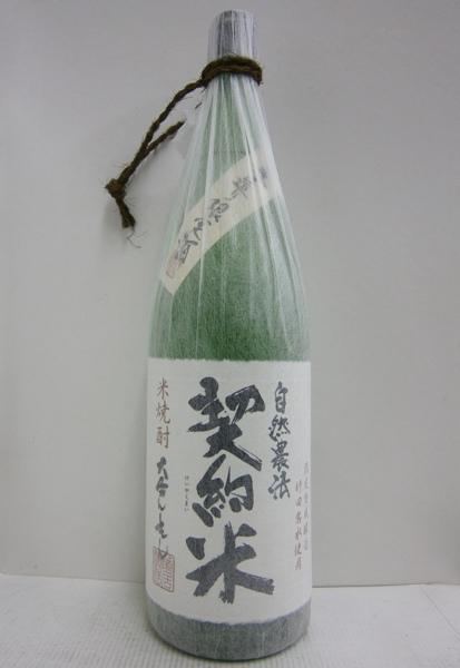 米焼酎 自然農法 契約米 25% 1800ml*6本