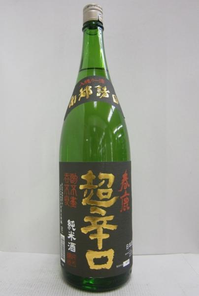 春鹿 超辛口 純米酒 1800ml瓶*1ケース(6本)