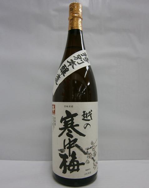 越の寒中梅 特別本醸造 1800ml瓶 清酒 【製造年月2019年8月】