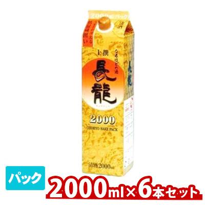 上撰 長龍 2000 パック 15度 2L 6本セット (1ケース) 日本酒