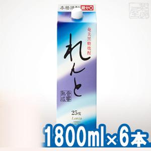 黒糖焼酎 れんと 25% 1800mlパック*1ケース(6本)