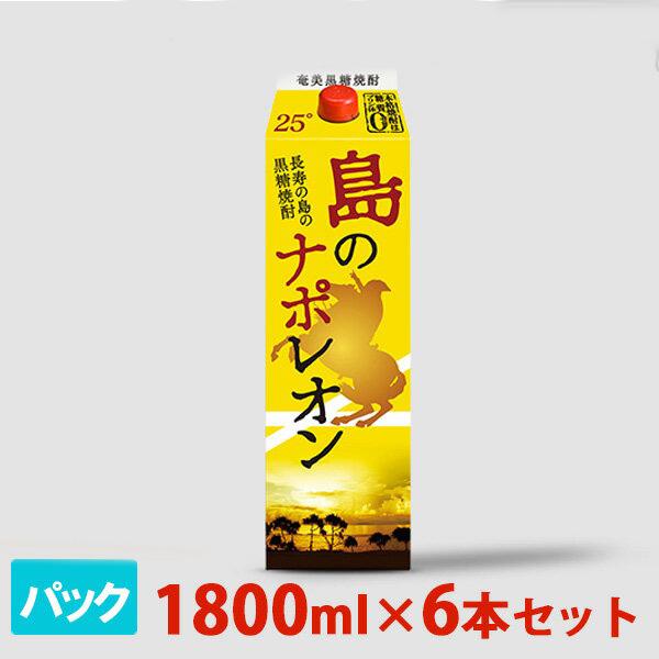 黒糖 島のナポレオン パック 25度 1800ml 6本セット 奄美大島にしかわ酒造 焼酎
