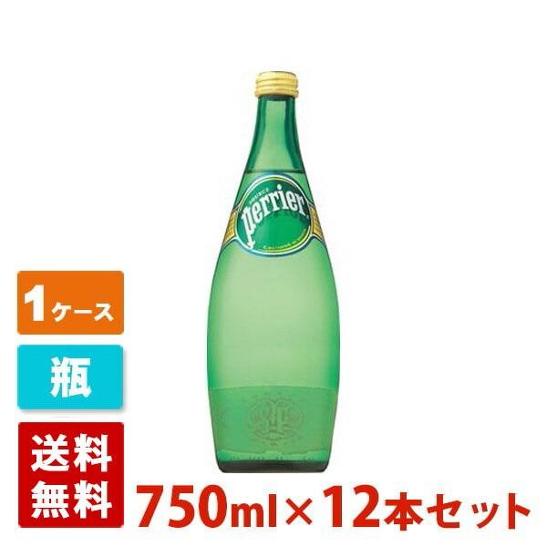 送料無料 ペリエ 瓶 750ml 激安セール 1ケース 炭酸水 12本セット