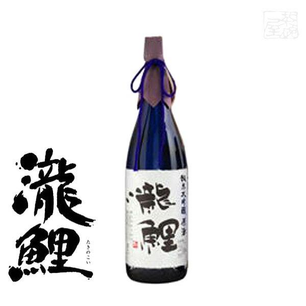 純米大吟醸 原酒 瀧鯉 17度 1800ml 日本酒