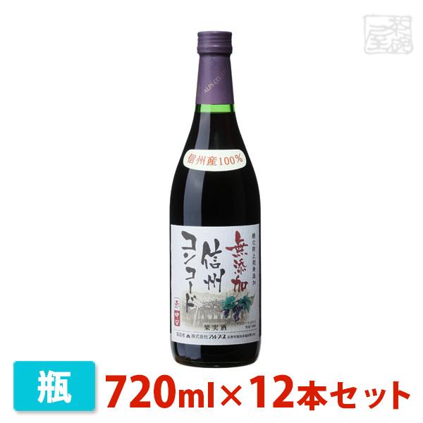 アルプス 信州 無添加コンコード 赤 720ml 12本セット アルプスワイン ワイン 赤