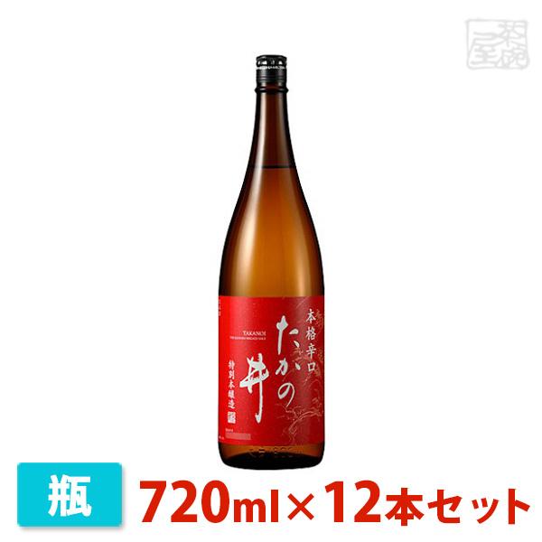 高の井 たかの井 特別本醸造 720ml 12本セット 高の井酒造 日本酒 本醸造