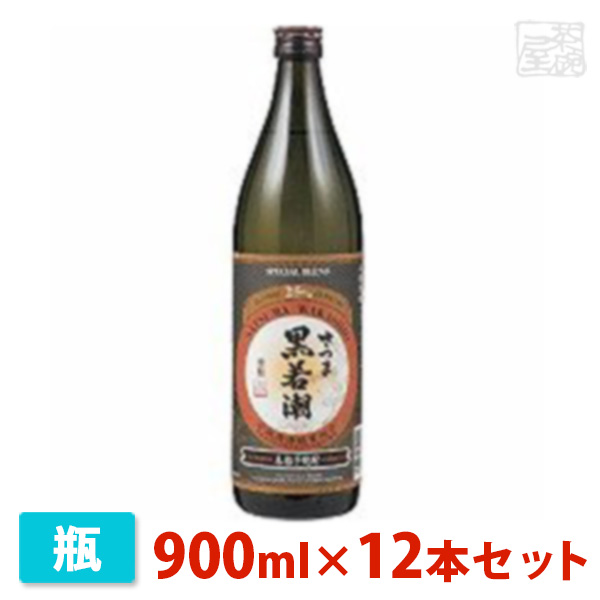 若潮 黒若潮 芋 900ml 12本セット 若潮酒造 焼酎 芋