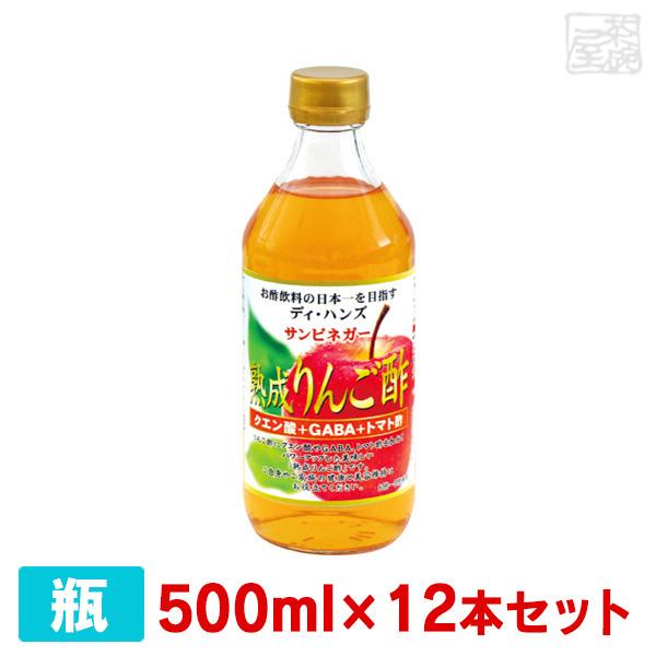 サンビネガー 熟成りんご酢 500ml 12本セット ケース