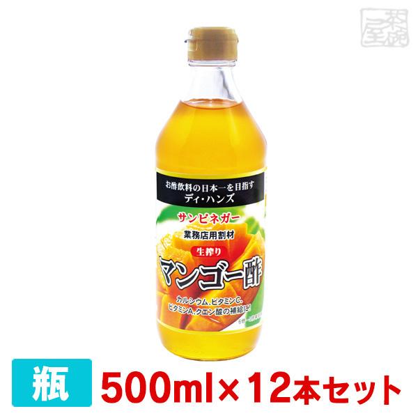 サンビネガー 生搾り マンゴー酢 500ml 12本セット ケース