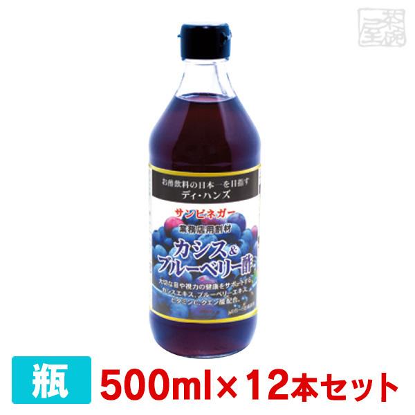 サンビネガー 生搾り カシス&ブルーベリー酢 500ml 12本セット ケース